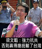 「台灣獨立行動黨」梁文韜:強力抗共,否則贏得總統輸了台灣 - 台灣e新聞