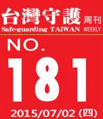 第181期台灣守護周刊-台灣e新聞