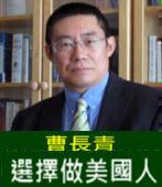 曹長青:選擇做美國人  - 台灣e新聞