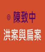 陳致中:洪案與扁案   -台灣e新聞