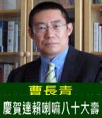 曹長青:慶賀達賴喇嘛八十大壽 - 台灣e新聞