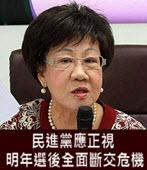 呂秀蓮:民進黨應正視明年選後全面斷交危機 - 台灣e新聞