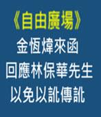 《自由廣場》金恆煒來函回應林保華先生 以免以訛傳訛- 台灣e新聞