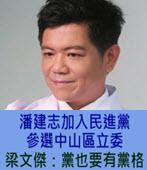 潘建志加入民進黨參選中山區 梁文傑:黨也要有黨格- 台灣e新聞