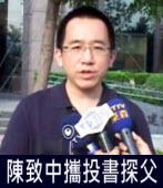 陳致中攜投書探父-台灣e新聞