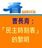 曹長青:「民主時刻表」的黎明 - 台灣e新聞