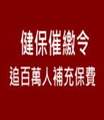 健保催繳令 追百萬人補充保費 - 台灣e新聞