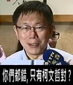 你們都錯, 只有柯文哲對 ?- 台灣e新聞