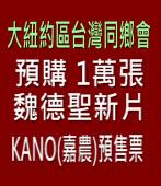 大紐約區台灣同鄉會預購1萬張魏德聖新片KANO(嘉農)預售票-台灣e新聞