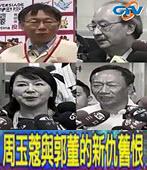 周玉蔻和郭台銘的新仇舊恨 - 台灣e新聞