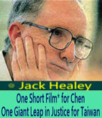 One Short Film* for Chen, One Giant Leap in Justice for Taiwan - by Jack Healey -台灣e新聞