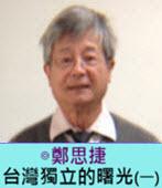 台灣獨立的曙光(一) ---[台灣獨立行動黨]的成立--- -◎鄭思捷 - 台灣e新聞