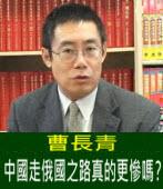 曹長青:中國走俄國之路真的更慘嗎? -台灣e新聞