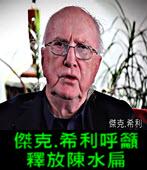 美人權組織拍片:扁有國際支持,要求終生釋放 - 台灣e新聞