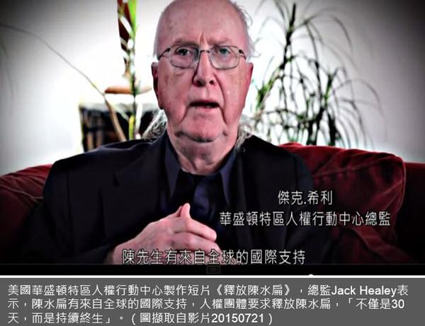 美國華盛頓特區人權行動中心總監傑克希利(Jack Healey)