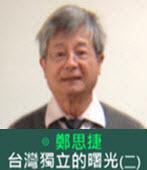 台灣獨立的曙光(二) ---[台灣獨立行動黨]的成立--- -◎鄭思捷 - 台灣e新聞
