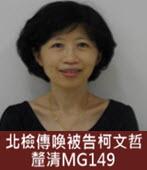 北檢傳喚被告柯文哲 釐清MG149 - 台灣e新聞