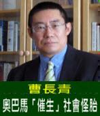曹長青:奧巴馬「催生」社會怪胎-台灣e新聞