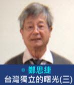 台灣獨立的曙光(三) ---[台灣獨立行動黨]的成立--- -◎鄭思捷 -台灣e新聞