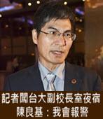 記者闖台大副校長室夜宿 陳良基:我會報警 - 台灣e新聞