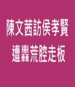 陳文茜訪侯孝賢 遭轟荒腔走板 - 台灣e新聞