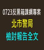 0723反黑箱課綱專案北市警局檢討報告全文 -台灣e新聞