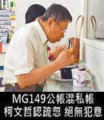 MG149公帳混私帳 柯認疏忽 絕無犯意 -台灣e新聞