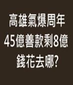高雄氣爆周年45億善款剩8億 錢花去哪? - 台灣e新聞