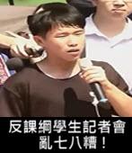 反課綱學生記者會 亂七八糟 ! - 台灣e新聞