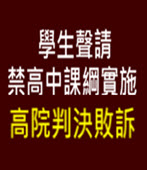 學生聲請禁高中課綱實施 高院判決敗訴 -台灣e新聞