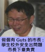 做個有 Guts 的巿長 :「學生校外安全出問題 市長下臺負責」 -台灣e新聞