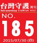 第185期台灣守護周刊-台灣e新聞
