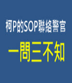 柯P的SOP聯絡警官 一問三不知 -台灣e新聞