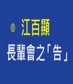 長輩會之「告」 -◎江百顯 -台灣e新聞