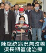 陳致中:扁病況無改善 須長期復健治療 -台灣e新聞