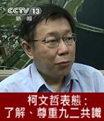 柯文哲表態 : 「 了解、尊重九二共識」-台灣e新聞