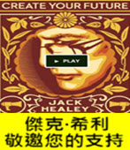A kickstarter event for Jack Healey's memoir -Create Your Future - The Story of Jack Healey - 台灣e新聞