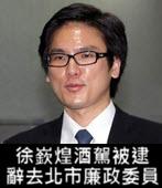 徐嶔煌酒駕被逮 辭去北市廉政委員 - 台灣e新聞