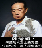 陳芳明:宋楚瑜文宣上的泥巴只是作秀 讓人感到害怕- 台灣e新聞