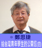 給台灣青年學生的公開信(四)  -◎鄭思捷  - 台灣e新聞