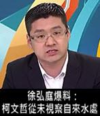 北市議員徐弘庭爆料:柯文哲上任後從未視察自來水處- 台灣e新聞