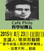 張英哲 : 「當今台灣人民的哲學實踐-從意大利 ... 談起」- 台灣e新聞