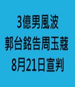 3億男風波 郭台銘告周玉蔻21日宣判- 台灣e新聞