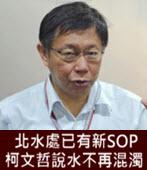 北水處已有新SOP 柯文哲說水不再混濁- 台灣e新聞