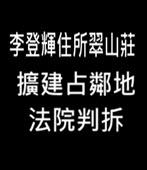 李登輝住所翠山莊擴建占鄰地 法院判拆- 台灣e新聞