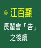 長輩會「告」之後續   -◎江百顯 -台灣e新聞