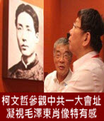 柯文哲參觀中共一大會址凝視毛澤東肖像特有感-台灣e新聞