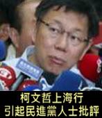 柯文哲上海行引起民進黨人士批評 -台灣e新聞