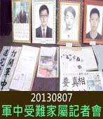 20130807軍中受難家屬記者會-台灣e新聞