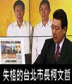 失格的台北市長柯文哲 -台灣e新聞